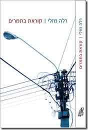 Koret -- Cover